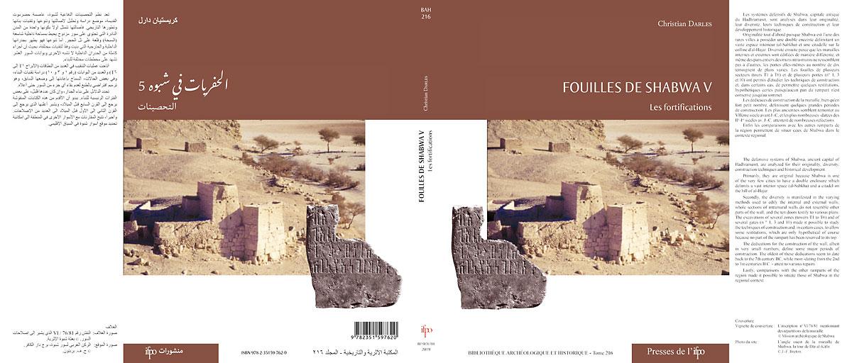 Fouilles de Shabwa V - Les fortifications